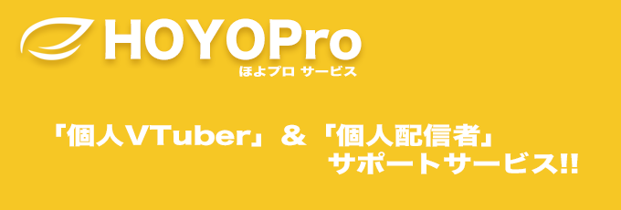 「HOYOPro」サービス準備中!